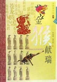 生肖文化--金猴献瑞 2.0