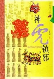 生肖文化--神虎镇邪 2.0