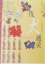 生肖文化--戌犬通灵 2.0