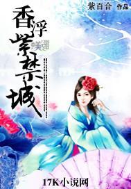 香浮紫禁城