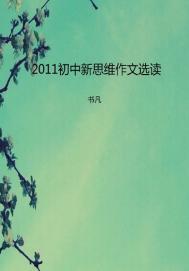 2011初中新思维作文选读