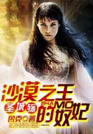 圣城殇:沙漠之王的奴妃