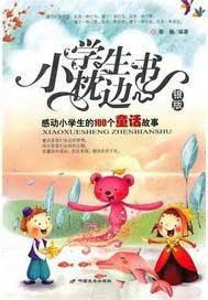 小学生枕边书—感动小学生的100个童话故事(银版)