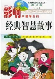 影响中国学生的经典智慧故事智慧故事8