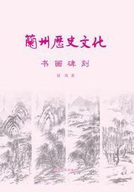 兰州历史文化:书画碑刻