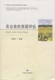 农业自然资源评估