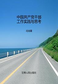 中国共产党干部工作实践与思考