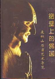 绝壁上的佛国:麦积山石窟艺术导览 2.0