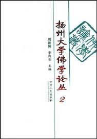 扬州大学佛学论丛.第2辑 2.0