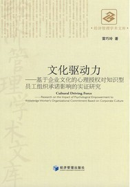 文化驱动力:基于企业文化的心理授权对知识型员工组织承诺影响的实证研究