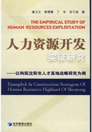 人力资源开发实证研究:以构筑沈阳市人才高地战略研究为例