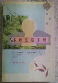 绿色生活手册