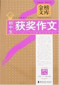 初中生获奖作文