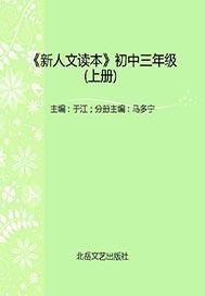 《新人文读本》初中三年级(上册)