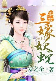 巫女三嫁妖蛇