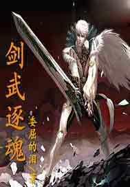 剑武逐魂 2.0