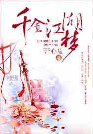 千金江湖梦