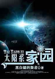 太阳系家园 2.0