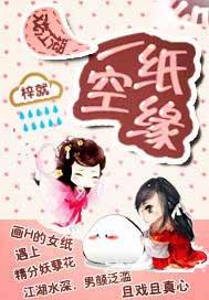 戏江湖一纸空缘 2.0