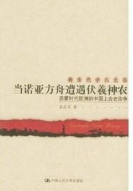 当诺亚方舟遭遇伏羲神农——启蒙时代欧洲的中国上古史论争