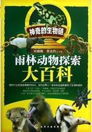 雨林动物探索大百科 2.0