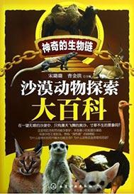 沙漠动物探索大百科 2.0