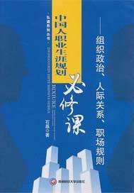 中国人职业生涯规划必修课