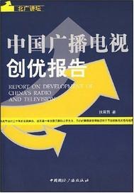 中国广播电视创优报告