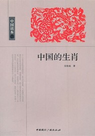 中国的生肖 2.0