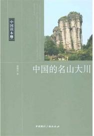 中国的名山大川 2.0