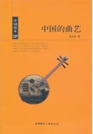 中国的曲艺 2.0