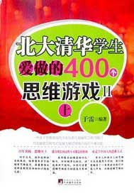 北大清华学生爱做的400个思维游戏 Ⅱ