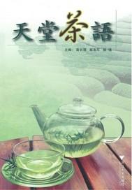 天堂茶语 2.0