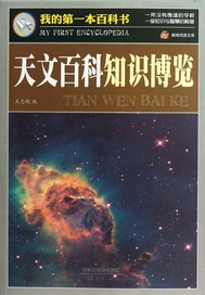 天文百科知识博览 2.0