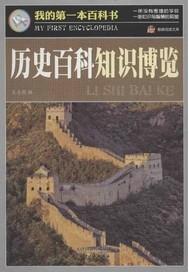 历史百科知识博览 2.0