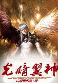 光暗翼神 2.0