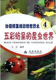 五彩纷呈的昆虫世界