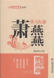 铁马红颜:萧燕燕