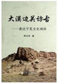 大漠边关访古:兼谈宁夏古史溯源