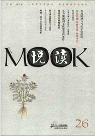 悦读MOOK(第二十六卷)