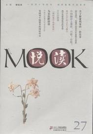 悦读MOOK(第二十七卷)