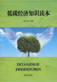 低碳经济知识读本