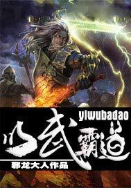以武霸道 2.0