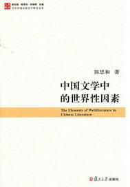中国文学中的世界性因素
