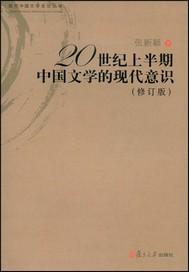 20世纪上半期中国文学的现代意识