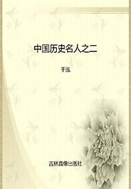 中国历史名人之二