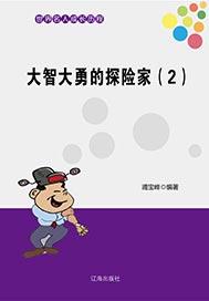 大智大勇的探险家(2)