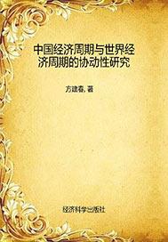 中国经济周期与世界经济周期的协动性研究