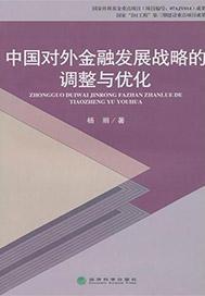 中国对外金融发展战略的调整与优化