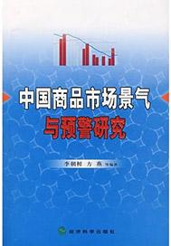 中国商品市场景气与预警研究